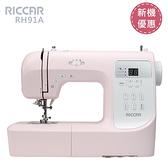 RICCAR立家RH91A電腦式縫紉機 原價29400