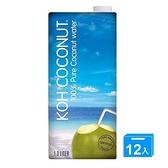 KOH COCONUT100%椰子汁1000ML*12【愛買】