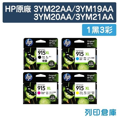 原廠墨水匣 HP 1黑3彩高容量組 3YM22AA/3YM19AA/3YM20AA/3YM21AA/NO.915XL /適用 HP OfficeJet Pro 8025