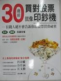 【書寶二手書T1/股票_KN2】30歲前買對股票就像印鈔機_張真卿