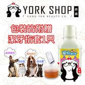 【妍選】好健康 貓咪狗狗專用 寵物潔牙液 300ml(1瓶入)+潔牙指套(1只)