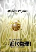 (二手書)近代物理I:量子力學、凝聚態物理學導論
