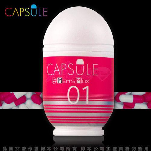 情趣用品【雙12 台灣出貨】日本MEN'S MAX CAPSULE 膠囊自慰杯-01 DANDARA