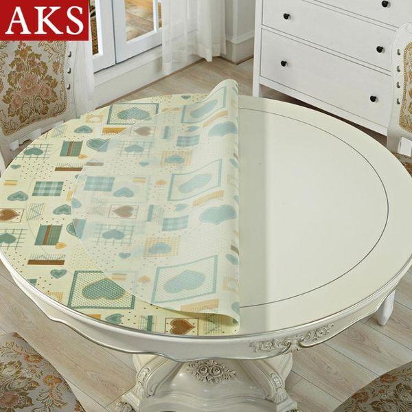 圓形桌布防水防油pvc透明板圓桌布圓桌桌墊水晶墊桌巾 萬客居