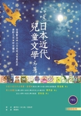 (二手書)品味日本近代兒童文學名著【日中對照】(25K彩色 +朗讀MP3)