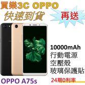 OPPO A75s 雙卡手機 4G/64G,送 10000mAh行動電源+空壓殼+玻璃保護貼,24期0利率,6吋螢幕