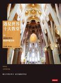 (二手書)遇見世界十大教堂:建築師帶你閱讀神聖空間