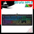[ PC PARTY  ]  海盜船 CORSAIR  STRAFE RGB MK.2 機械式鍵盤  靜音紅軸 英文