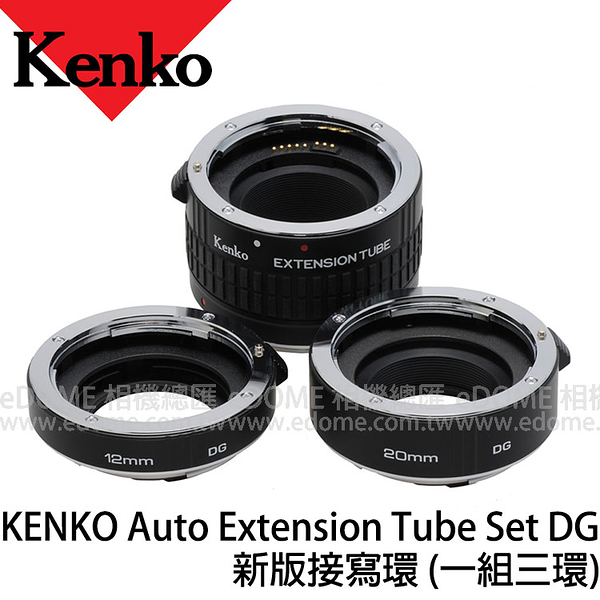 KENKO Auto Extension Tube Set DG 新版 接寫環 for CANON EF (24期0利率 免運 公司貨) 微距 一組三環 接寫圈