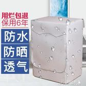 洗衣機罩全自動滾筒通用洗衣機罩防水防曬套 提拉米蘇