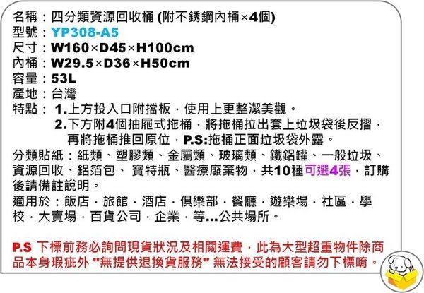 (預訂品)台灣頂級厚304#不銹鋼四分類清潔箱 YP308-A5 (附不鏽鋼拉桶)☆限量破盤下殺48折☆