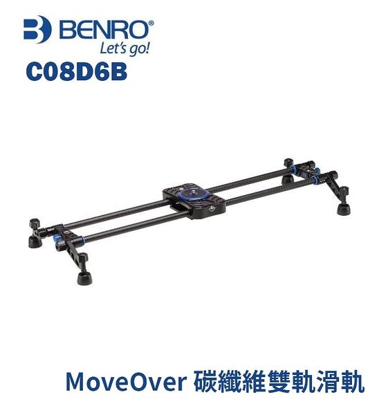 【EC數位】BENRO 百諾 C08D6B Move Over 碳纖維 雙軌滑軌 全景 多功能 59cm 承重8KG