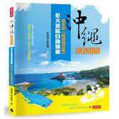 《沖繩彭大家族自助錦囊:新手篇》【暢銷增訂版】