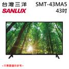 【SANLUX三洋】43吋 FHD多媒體液晶電視 SMT-43MA5 不含安裝 送貨到府