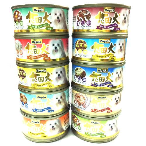 【zoo寵物商城】Dogsin》花田犬系列狗罐頭花田犬80g/罐