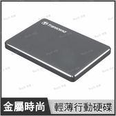 創見 Transcend StroeJet 1TB/1T 25C3N 2.5吋超薄鋁合金行動硬碟【USB 3.0/羽量級/外接式硬碟/Buy3c奇展】
