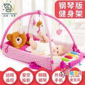 新生兒玩具音樂游戲毯腳踏鋼琴嬰兒健身架器3-12個月0-1歲帶遙控 XW