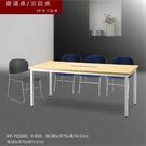 【會議桌 & 洽談桌 KP】多功能桌 KP-70180S 水波紋 主管桌 會議桌 辦公桌 書桌 桌子