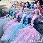 音樂換裝婚紗美人魚兒童玩具閃燈娃娃可脫裝亮燈芭比娃娃生日禮物 創意家居