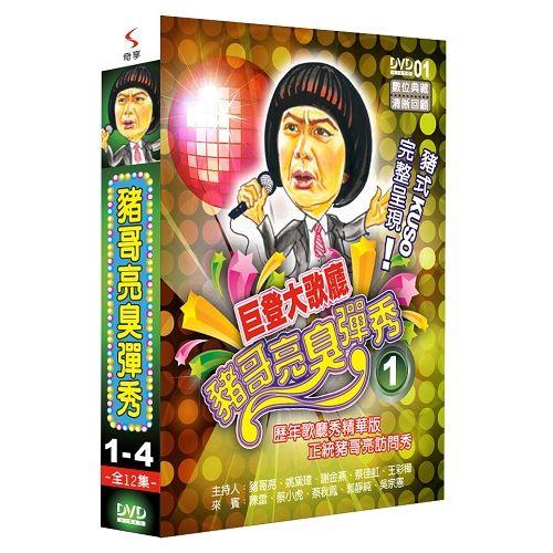 豬哥亮臭彈秀(1~4集) DVD [2片] ( 豬哥亮/姚黛瑋/謝金燕/蔡佳虹/王彩樺 )