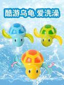 寶寶洗澡玩具嬰兒兒童戲水會游泳的小烏龜玩具男孩女孩 交換聖誕禮物