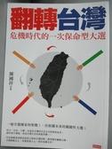 【書寶二手書T4/社會_KEQ】翻轉台灣:危機時代的一次保命型大選_陳國祥