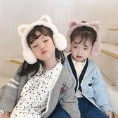 耳罩 男女寶寶耳套保暖兒童春季防凍耳罩可愛耳朵可伸縮毛絨耳暖學生【快速出貨八折鉅惠】