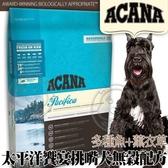 此商品48小時內快速出貨》愛肯拿》太平洋饗宴挑嘴犬無穀配方(多種魚+薰衣草)全新配方-2kg