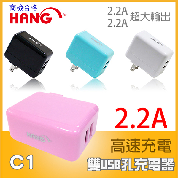 HANG C9 雙USB孔 2.2A 超大輸出 商檢合格 旅充頭 充電器 APPLE HTC SONY Acer - FEEL時尚