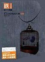 二手書博民逛書店 《ILLUSTRATOR CS鐵的工具書》 R2Y ISBN:9572848658│陳貽群