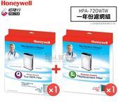 限量85折 美國 Honeywell HRF-Q720顆粒活性碳濾網+HRF-L720True HEPA濾網 適用HPA-720