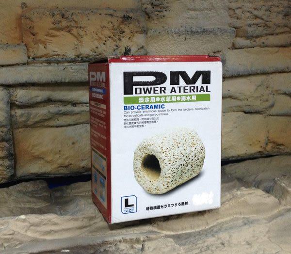 【西高地水族坊】ISTA代理 Power Material PM精密生物科技陶瓷環(L大顆粒)(3L)