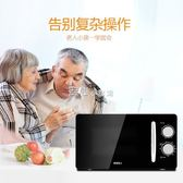 微波爐烤箱一體家用全自動機械式小型迷你光波爐YYP 走心小賣場220v