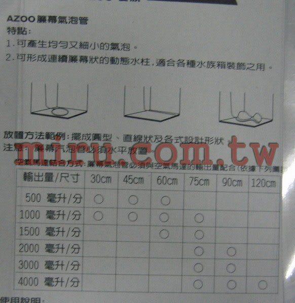 【西高地水族坊】AZOO 簾幕氣泡軟管(30cm)