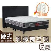 6尺雙人加大' 赫拉硬式乳膠獨立筒床墊 熱銷款 【赫拉名床】