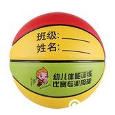 兒童籃球小學生4號幼兒園專用真皮正品訓練小孩四五小藍球