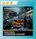 【Polaroid寶麗萊】夜視雙鏡1080p  MS276WG  大光圈超廣角 WiFi  GPS 機車行車紀錄器 贈32G+車牌支架