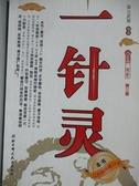 【書寶二手書T5/醫療_OBT】一針靈_梁立武等編