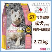 Nutram紐頓『S7成犬小顆粒(雞肉+胡蘿蔔)』2.72KG【搭嘴購】