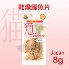 PetLand寵物樂園《日本MU》點心系列貓咪營養零食 - 3種 / 無添加 / 日本產
