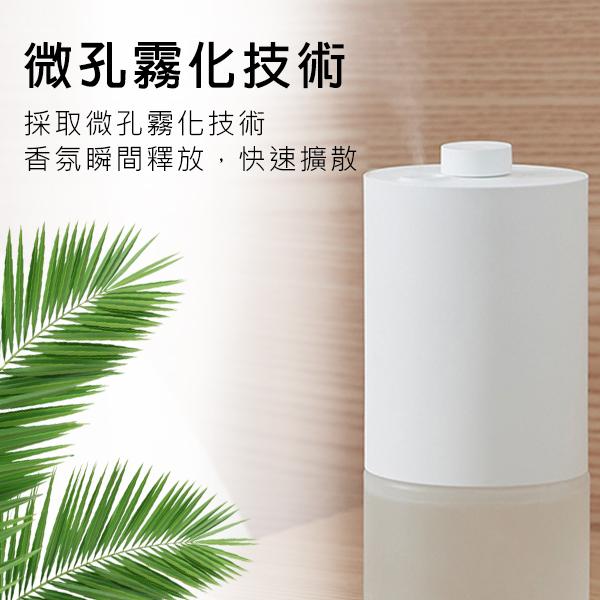 【coni shop】小米米家自動香氛機套裝 現貨 當天出貨 室內擴香 精油香氛 自動噴香 去除臭味