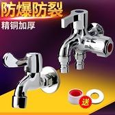 全自動4分專用一分二不銹鋼快開拖把池水嘴家用全銅洗衣機水龍頭
