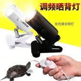 烏龜曬背燈架日照龜用背照燈曬被用品用具嗮背燈uvb蜥蜴爬蟲補鈣 小宅妮時尚