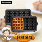 日本Vitantonio 鬆餅烤盤/PVWH10WF