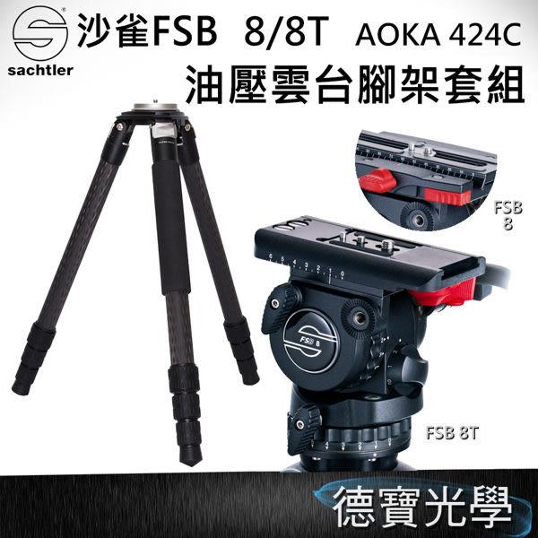 沙雀 SACHTLER FSB 8/8T 油壓雲台 + AOKA TKPRO 424C 系統三腳架 24期零利率 正成公司貨