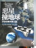 【書寶二手書T4/科學_NKN】惡星撞地球-宇宙空間未解之謎_王怡
