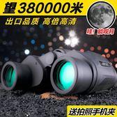 德寶手機望遠鏡高倍高清夜視非人體透視紅外成人特種兵雙筒望