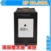 九鎮資訊 HP 60XL 黑色 環保墨水匣 D1660/D2560/D2660/D5560/F2410/F2480/F4280/F4480