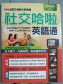 【書寶二手書T4/語言學習_WDF】LiveABC看影片學英語-社交哈啦英語通(數位學習版)_LiveABC編輯群