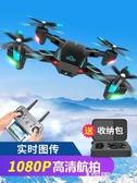 無人機無人機航拍高清專業超長續航小型飛行器遙控小學生入門兒童玩具 LX 歐亞時尚